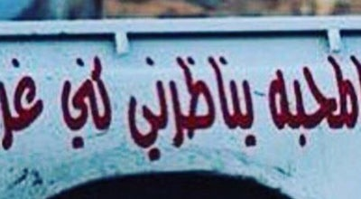 Photo of Comedy Club دوانيه المش محترمين at Kuwait