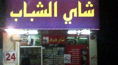 Photo of Coffee Shop Shai Shabab  شاي الشباب at University City Road, United Arab Emirates