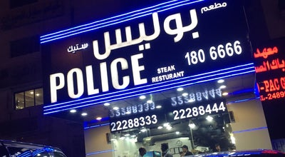 Photo of Burger Joint police steak at Kuwait