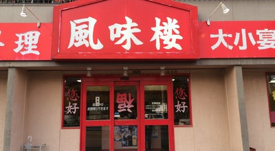 Photo of Chinese Restaurant 風味楼 小坂店 at 小坂町12-5, 豊田市, Japan