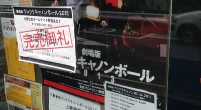 Photo of Indie Movie Theater ポレポレ東中野 at 東中野4-4-1, 中野区 164-0003, Japan