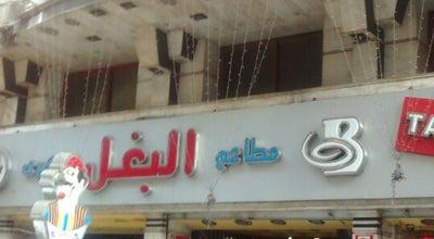 Photo of Falafel Restaurant Al Baghl   البغل at Kasr El Ainy St., Kasr El Ainy, Egypt