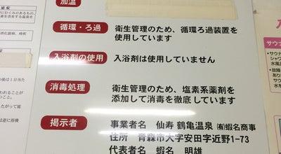 Photo of Spa 仙寿・鶴亀温泉 at 安田近野1-73, 青森市 038-0021, Japan
