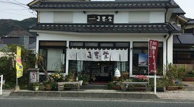 Photo of Dessert Shop 三春堂本店 at 豊浦町大字川棚5134, 下関市 759-6301, Japan