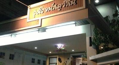 Photo of Steakhouse รุ่งโรจน์สตูลิ้น at Ubon Ratchathani, Thailand