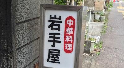 Photo of Chinese Restaurant 中華料理 岩手屋 at 天神1-2-14, 宇都宮市, Japan