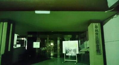 Photo of Library 都城市立図書館 at 姫城町7街区22号, 都城市, Japan