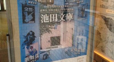 Photo of Library 池田文庫 at 栄本町12-1, 池田市 563-0058, Japan
