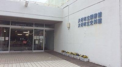 Photo of Library 大村市立図書館 at 東本町481, 大村市 856-0831, Japan