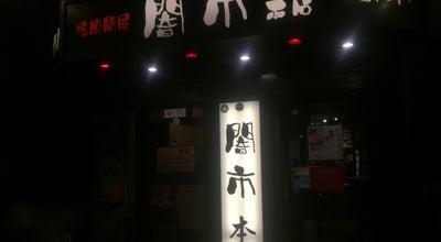 Photo of BBQ Joint 焼肉問屋闇市 本店 at 神田北通4丁目98, Amagasaki 660-0883, Japan