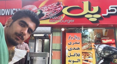 Photo of Burger Joint Pol Burger | پیتزا همبرگر پل at 1st Moshtagh St., Isfahan, Iran