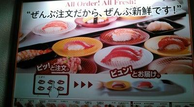 Photo of Sushi Restaurant 魚べい 八潮店 at 中央2-23-21, 八潮市 340-0816, Japan