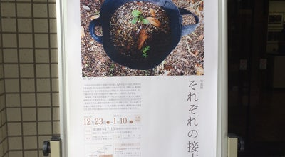 Photo of Art Gallery 市民ギャラリー・いなげ at Japan