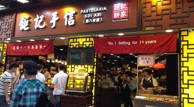 Photo of Bakery 鉅記手信 Pastelaria Koi Kei at China