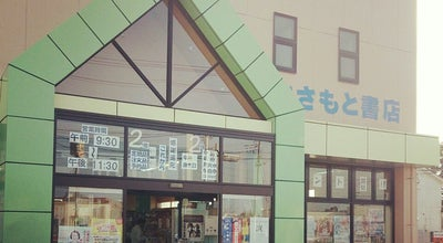 Photo of Bookstore ささもと書店 at Japan