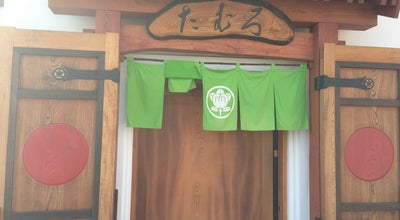 Photo of Japanese Restaurant うなぎ屋たむろ at 鵜沼羽場町5丁目164, 各務原市 509-0135, Japan