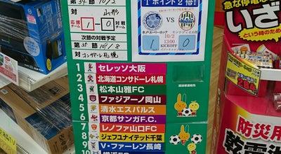 Photo of Bookstore ブックエース TSUTAYA 見和店 at 見和1-317-2, 水戸市 310-0911, Japan