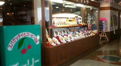 Photo of Tea Room スパゲッティとコーヒーの店 チェリー at 鳥羽1-2383-13, 鳥羽市, Japan