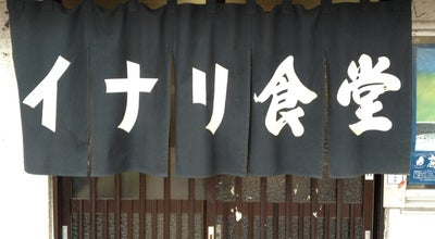 Photo of Diner イナリ食堂 at 大字飯山新町205-2, 飯山市 389-2253, Japan