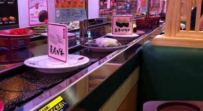 Photo of Sushi Restaurant はま寿司 日吉店 at 中原区木月4-31-7, 川崎市, Japan