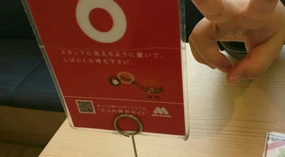 Photo of Burger Joint モスバーガー湊高台店 at 湊高台2-1-1, 八戸市 031-0823, Japan