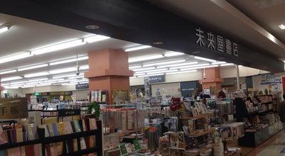 Photo of Bookstore 未来屋書店 イオンモール三光 at 三光佐知1032, 中津市 871-0111, Japan