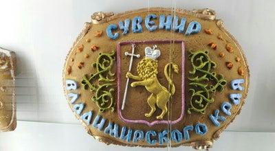 Photo of History Museum Музей Пряника at Большая Московская, 40, Владимир, Russia