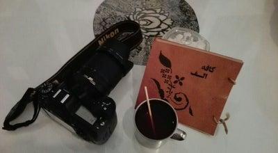 Photo of Cafe Alef Café | کافه الف at مقصوديه -ارك جديد-نرسيده به دانشكده معماري, Tabrīz, Iran