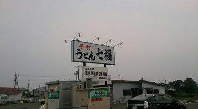 Photo of Ramen / Noodle House 手打ちうどん 七福 那賀川店 at 那賀川町色ケ島野上36-1, 阿南市 779-1112, Japan