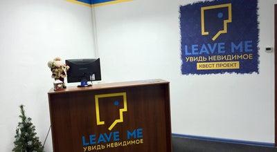 Photo of Arcade Квест комната Leave Me at Ул.котляревского 1/27, Полтава 36000, Ukraine