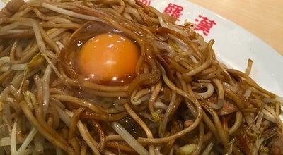 Photo of Ramen / Noodle House 阿羅漢 太宰府本店 at 高雄1-3693-1, 太宰府市 818-0122, Japan