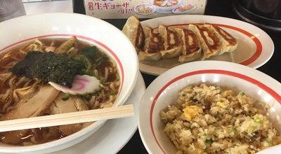 Photo of Ramen / Noodle House 幸楽苑 龍ヶ崎店 at 龍ヶ崎市久保台2丁目1-6, 龍ヶ崎市, Japan
