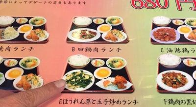 Photo of Karaoke Bar ビッグエコー BIG ECHO 龍ヶ崎店 at 緑町22番地, 龍ケ崎市 301-0832, Japan