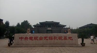 Photo of Racetrack  无锡市,三国城  at 无锡, 江苏, China