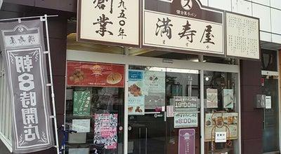 Photo of Bakery ますやパン 満寿屋 本店 at 西一条南10-2-1, 帯広市, Japan