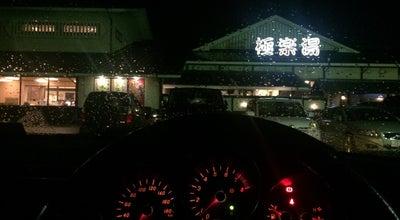 Photo of Spa RAKU SPA Cafe 浜松 at 南区若林町1680-1, 浜松市 432-8051, Japan