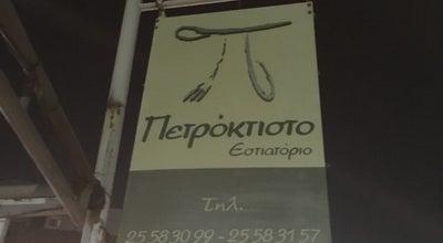 Photo of Seafood Restaurant Petroktisto at Georgiou Neofytou, Mesa Yitonia, Cyprus