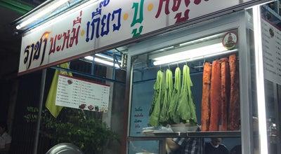 Photo of Ramen / Noodle House ราชา บะหมี่เกี๊ยว at ถนนปรมินทรมรรคา, Chumphon 86000, Thailand