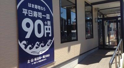 Photo of Sushi Restaurant はま寿司 松原南新町店 at 南新町4-107-17, 松原市 580-0023, Japan