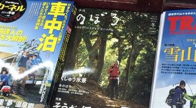 Photo of Bookstore 明屋書店 中津本店 at 下池永124, 中津市 871-0011, Japan