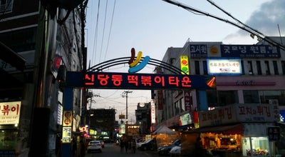 Photo of Snack Place 신당동떡볶이타운(Sindang-dong Topokki town) at 중구 퇴계로76길, 서울특별시 100-823, South Korea