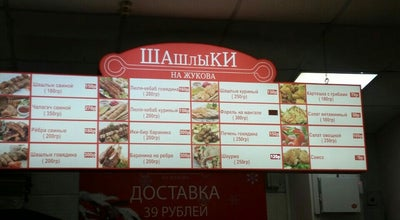Photo of BBQ Joint Шашлыки на Жукова at Russia