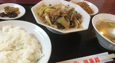 Photo of Chinese Restaurant 盛華楼 at 新形町10-22, 鶴岡市 997-0042, Japan