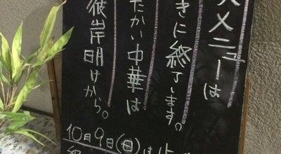 Photo of Ramen / Noodle House 天哲 at 堀江3丁目8−17, 浦安市 279-0041, Japan