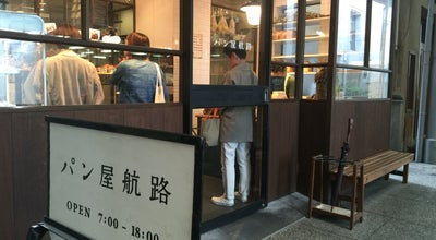 Photo of Bakery パン屋航路 at 土堂1-3-31, 尾道市, Japan