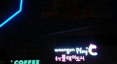 Photo of Theme Park 웅진플레이도시 신기도시 at 원미구 조마루로 2, 부천시 14592, South Korea