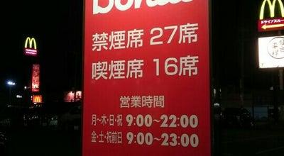 Photo of Donut Shop ミスタードーナツ 八戸南類家ショップ at 南類家1-2-8, 八戸市 031-0004, Japan
