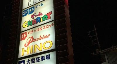 Photo of Arcade ゲームチャリオット 船橋店 at 藤原5-6-7, 船橋市 273-0047, Japan