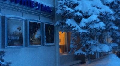 Photo of Movie Theater Дом Кино at Ул. Пушкинская, 215, Ростов-на-Дону 344022, Russia