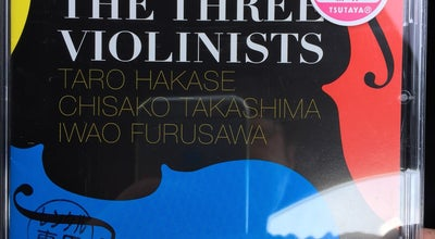 Photo of Bookstore TSUTAYAアクロスプラザ橿原店 at 橿原市, Japan